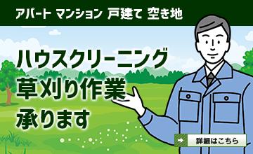 ハウスクリーニング・草刈り作業